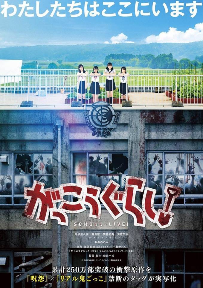 "Live-Action ""School-Live"" revela trailer y poster 3"