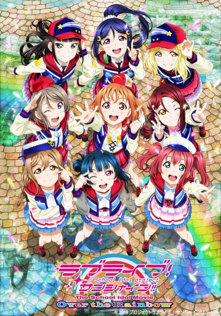 Te traemos parte de la película de Love Live! Sunshine!! 1