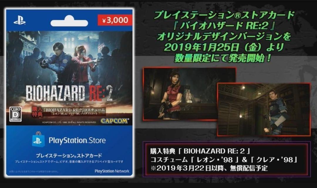 Resident Evil 2 tendrá skins retro y un nuevo modo de supervivencia 1