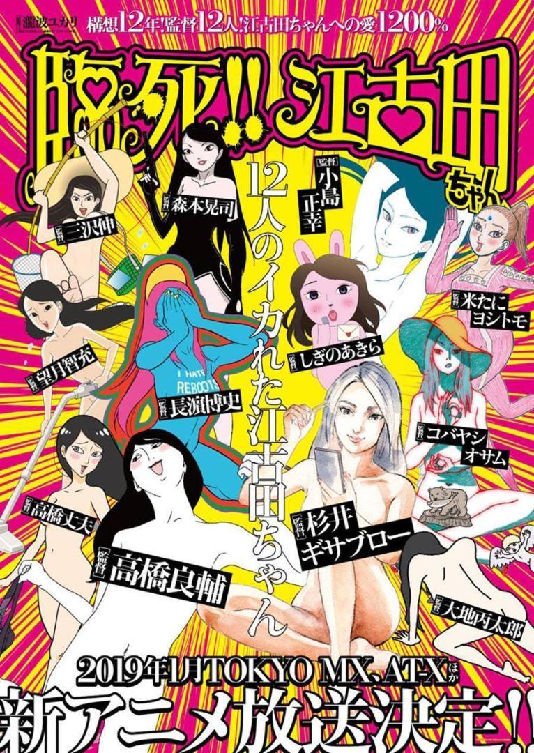 Crunchyroll estrena: Rinshi!! Ekoda-chan, My Roommate is a Cat y Rainy Cocoa side G. 1