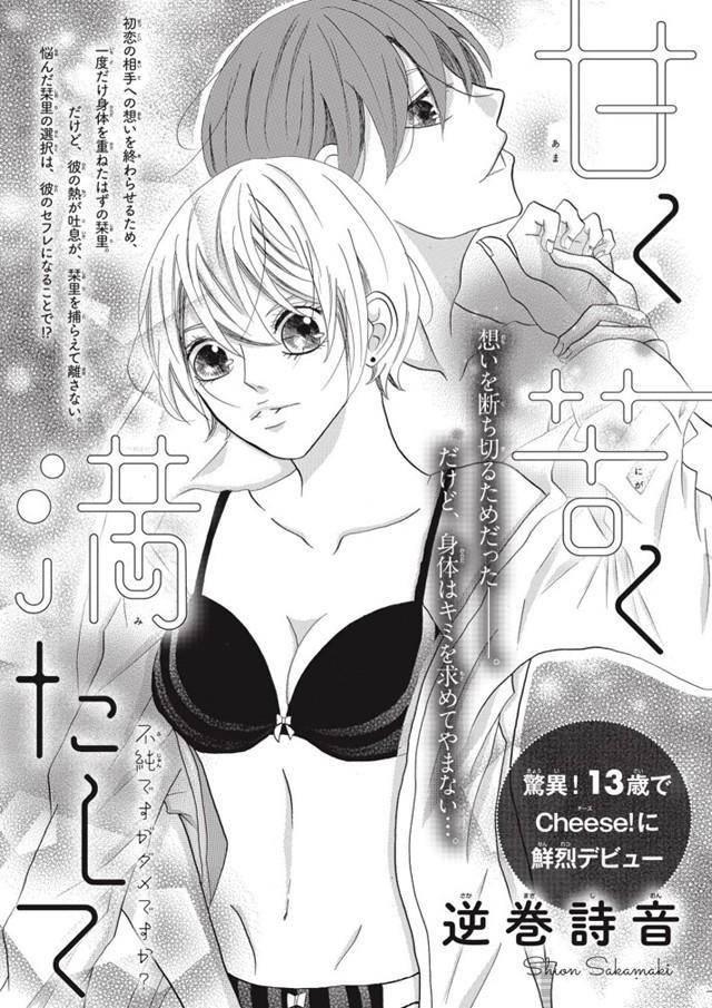 Adolescente de 13 años debuta como Mangaka! 2