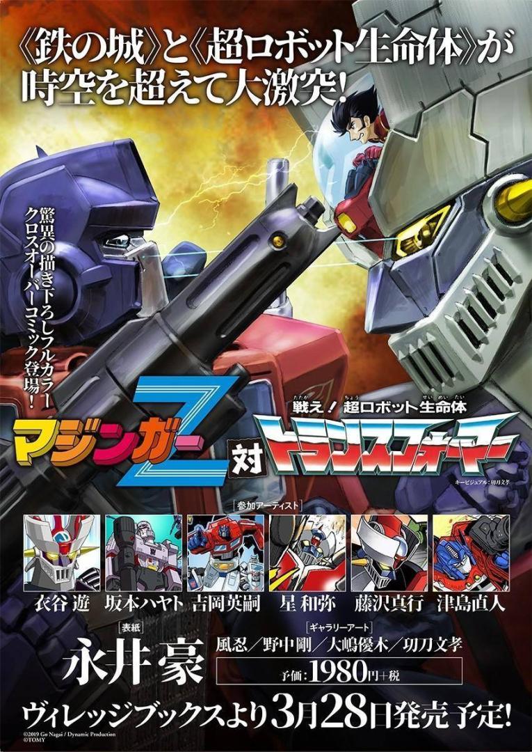 Conoce todos los detalles del crossover de Mazinger Z y Transformers 1