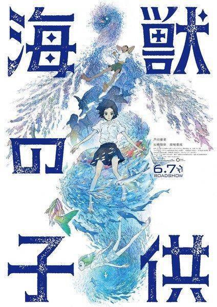 Teaser de la película de anime Kaijū no Kodomo 1