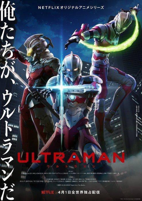 Revelan nueva imagen del anime de ultraman 1