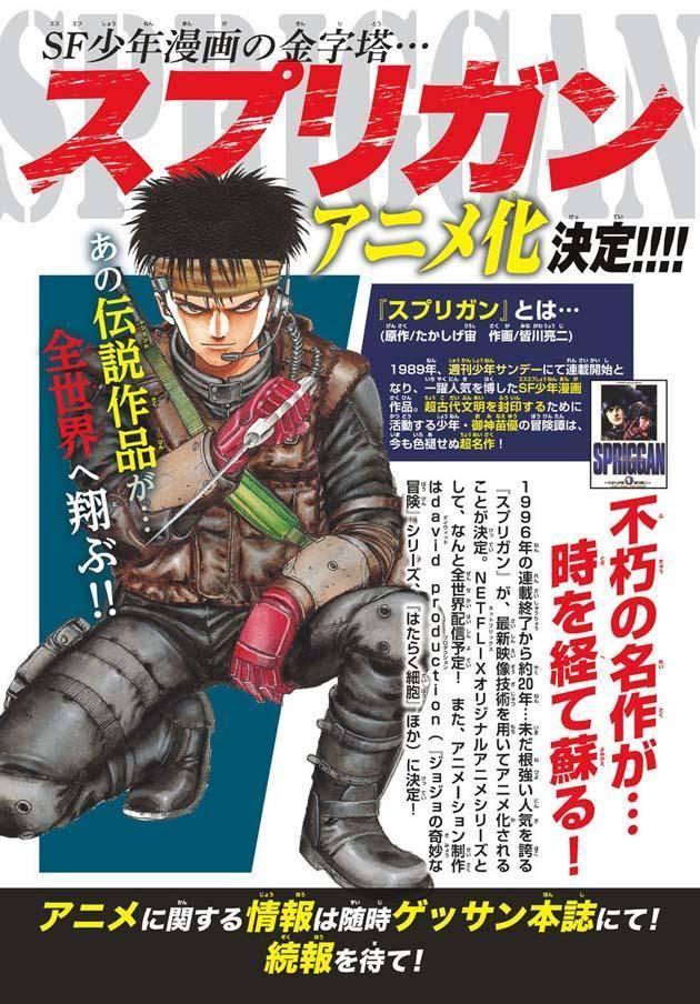 El manga Spriggan obtiene Anime Original de Netflix 1