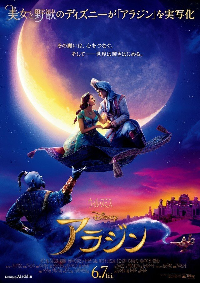Este póster japonés de 'Aladdin' nos presenta un mundo ideal 1