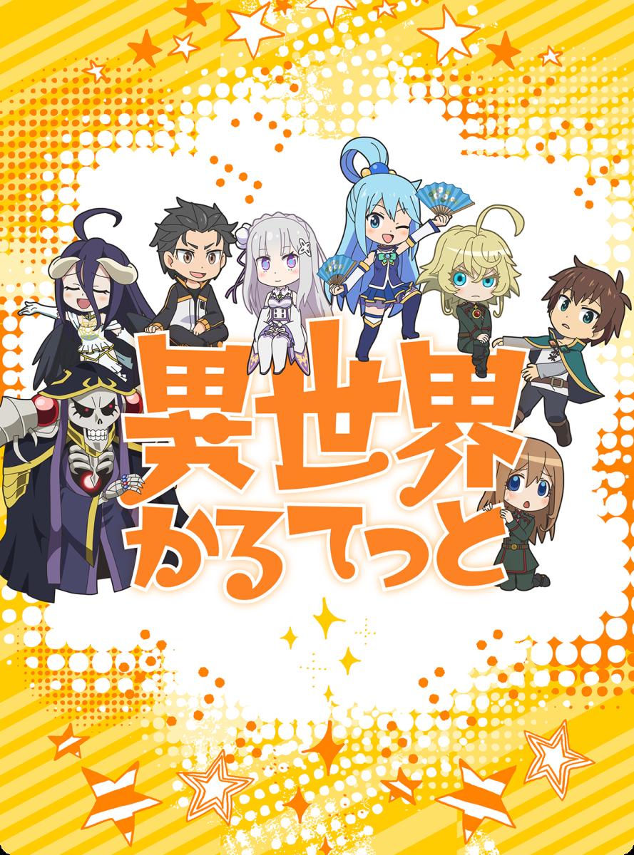 Conoce el anime crossover: Isekai Quartet 1