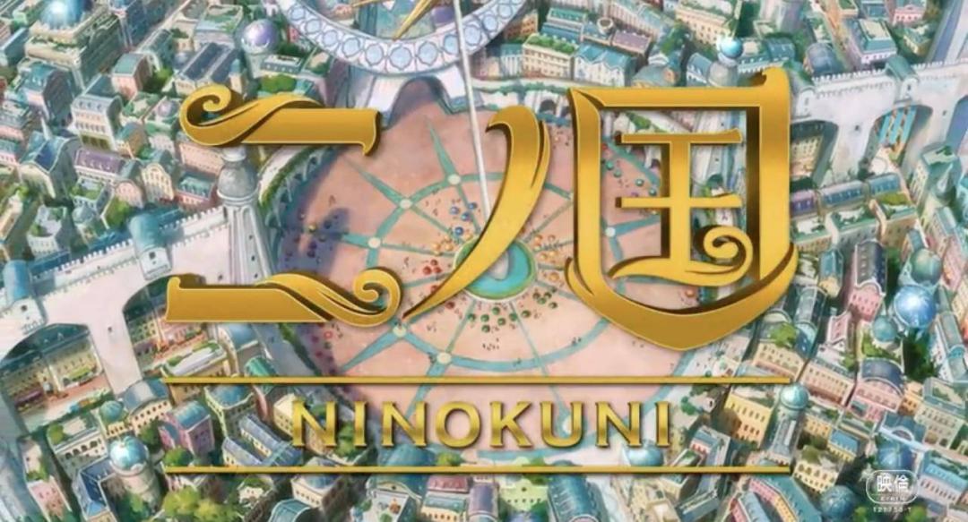 "Ve el primer teaser del anime ""Ni no Kuni"" 5"