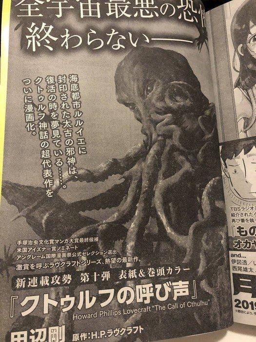 "Lanzan Manga sobre ""The Call of Cthulhu"" de H.P. Lovecraft 1"