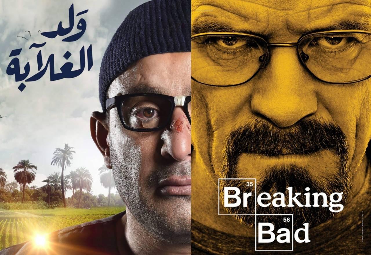 Serie egipcia es acusada de plagiar a Breaking Bad