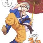 ¡Hoy es el Goku Day! 15