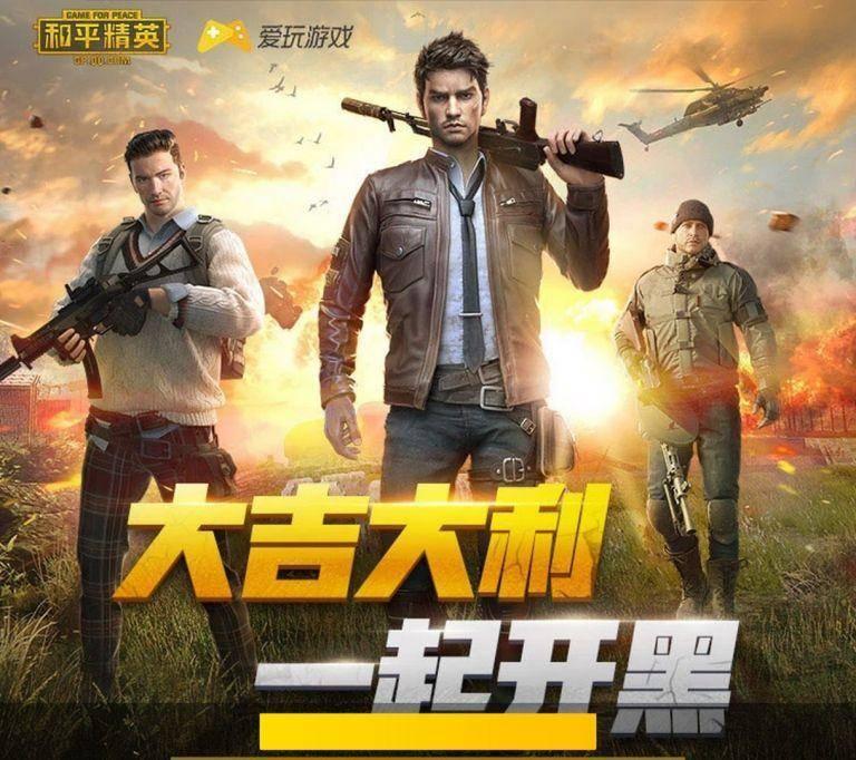 PUBG es reemplazado por juego patriótico en China 1