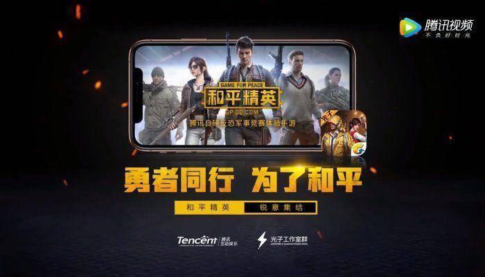 PUBG es reemplazado por juego patriótico en China 2