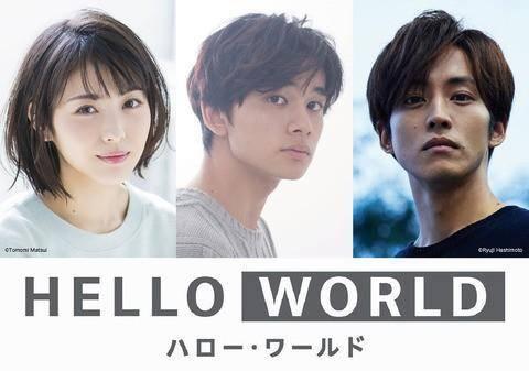 Transmiten 1er video del Anime Hello World 1