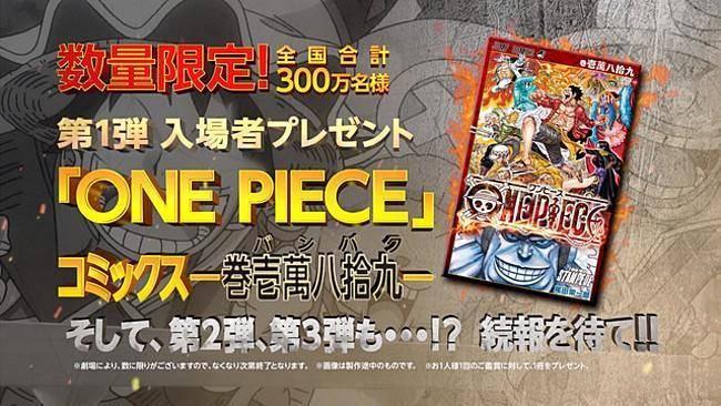 Ve el nuevo trailer de One Piece Stampede 1