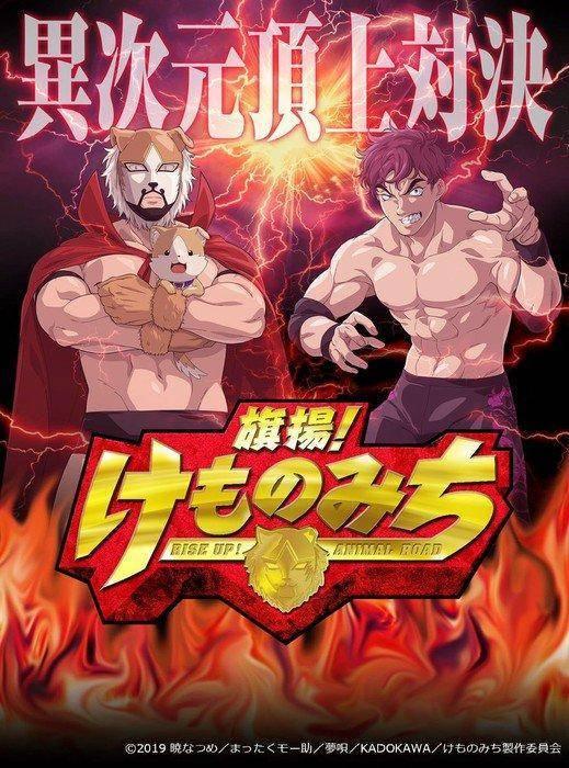Kemonomichi obtiene Anime 1