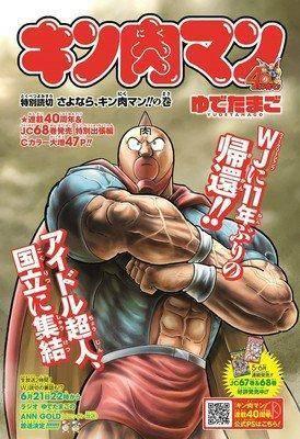 Kinnikuman Manga regresa a Shonen Jump después de 11 años 1