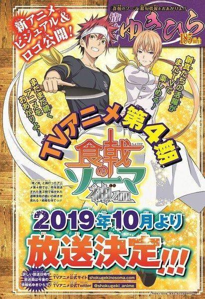 Shokugeki no Soma obtiene 4a Temporada 1