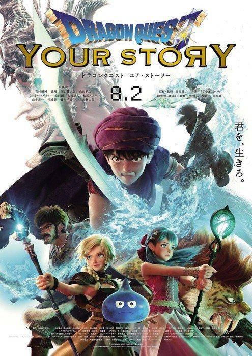 Ve el trailer de Dragon Quest: Your Story 1