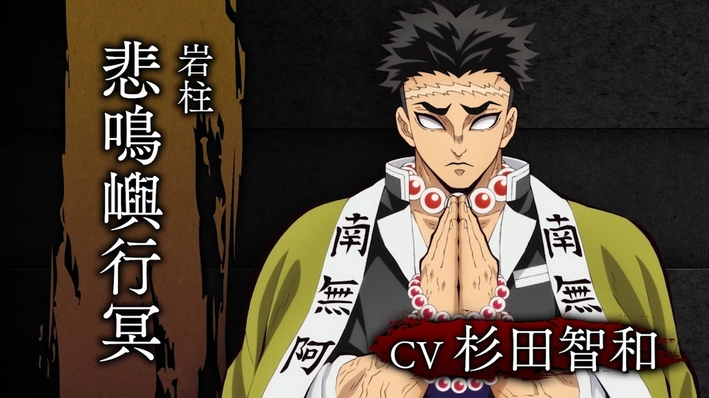Los 9 Pilares de Demon Slayer: Kimetsu no Yaiba 8
