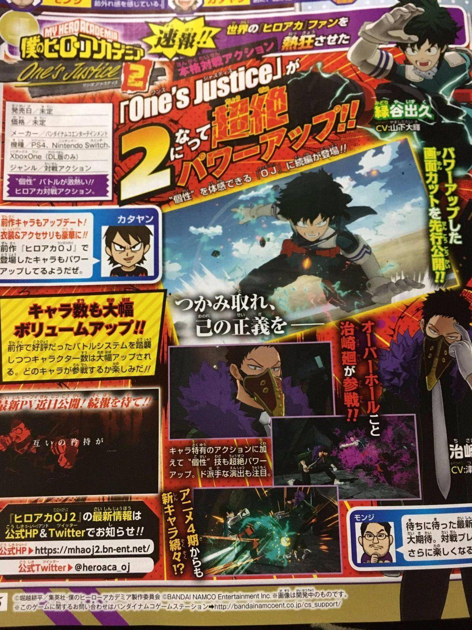 My Hero Academia One's Justice 2