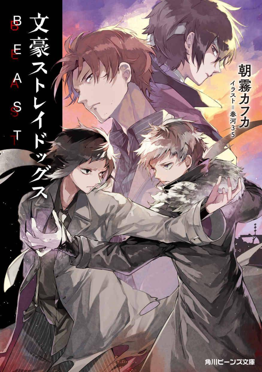 Bungo Stray Dogs Beast