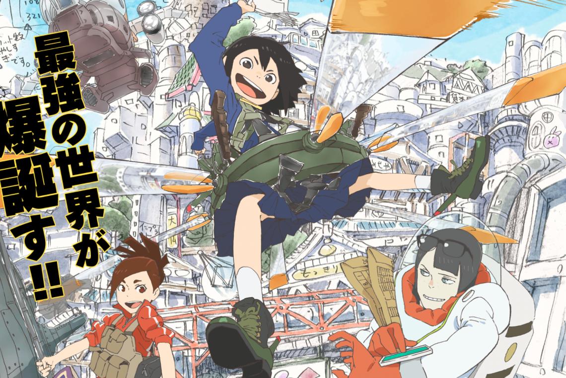 Keep Your Hands Off Eizouken! Anime