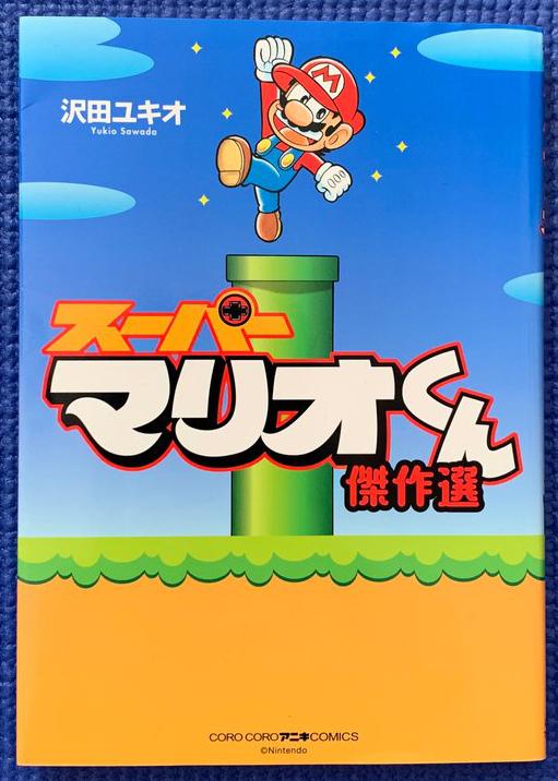 Super Mario Bros Manga Mania