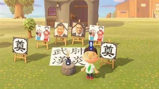 China Animal Crossing: New Horizons