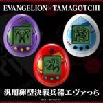 Tamagotchi (Evangelion)