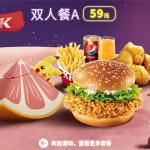 Pokémon X KFC