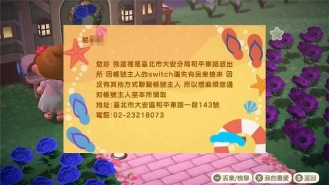 Animal Crossing (Mensaje Policía Taiwan)