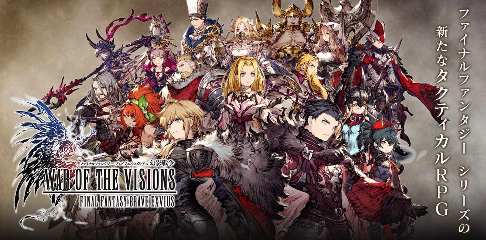 """Final Fantasy Brave Exvius presenta su evento de verano """"War of the Visions"""" el cual estará disponible hasta el 24 de Agosto"""